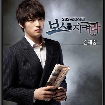 protect-the-boss-ost-jaejoong